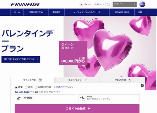 フィンエアー Finnair?